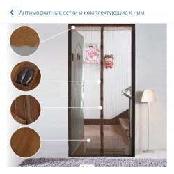 Антимоскитная сетка на магнитах на дверь 210х100